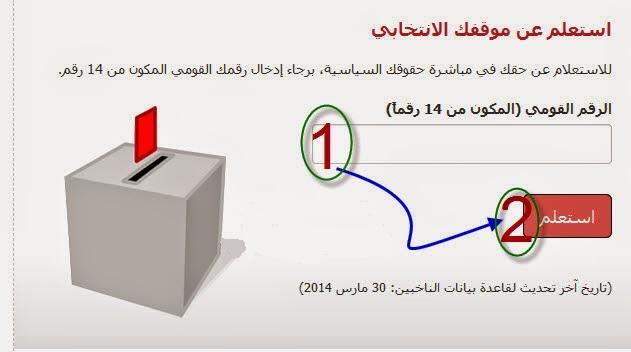 أعرف مقر لجنتك الانتخابية بالرقم القومي لانتخابات الرئاسة المصرية 2014 م   363