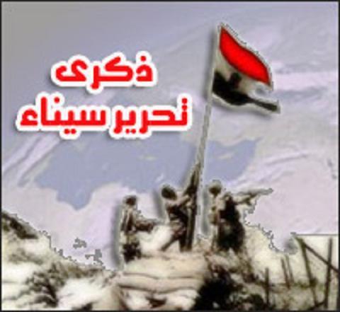 ذكرى عيد تحرير سيناء 2014 م  464