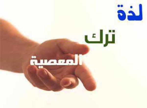 الأنس بالله عز وجل   548