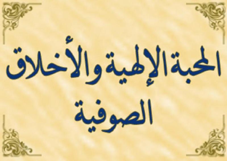 الصوفية و السلفية..!! 649
