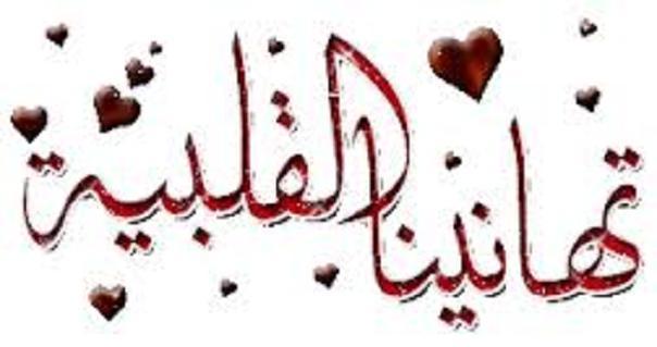 تهنئة بالزفاف السعيد لكريمة الحاج / على فرغلى جاد السيد بقرية الحمَّام أبنوب بأسيوط  . 729