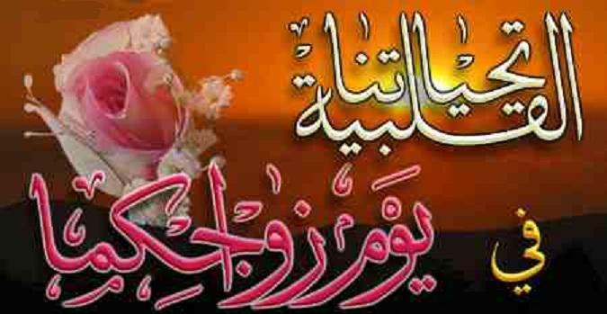 تهنئة بالزفاف لكريمة / حمدي محمود عثمان حسين 759da111