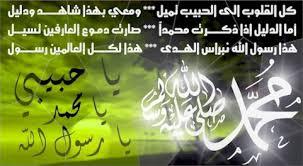 ♣♣♣ مولد الرسول صلي الله عليه وسلم والدروس المستفادة ♣♣♣ 817