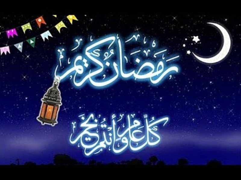 تهنئة  رجب الأسيوطى بمناسبة قدوم شهر رمضان  1438 هـ / 2017 م  Hqdefa14
