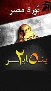 ♠♠♠ مصر و الثورة ♠♠♠    Images14