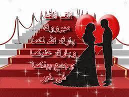 تهنئة بالزفاف لكريمة / حمدي محمود عثمان حسين Images38