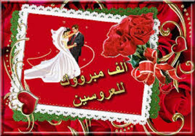 تهنئة بالزفاف لكريمة / حمدي محمود عثمان حسين Images39