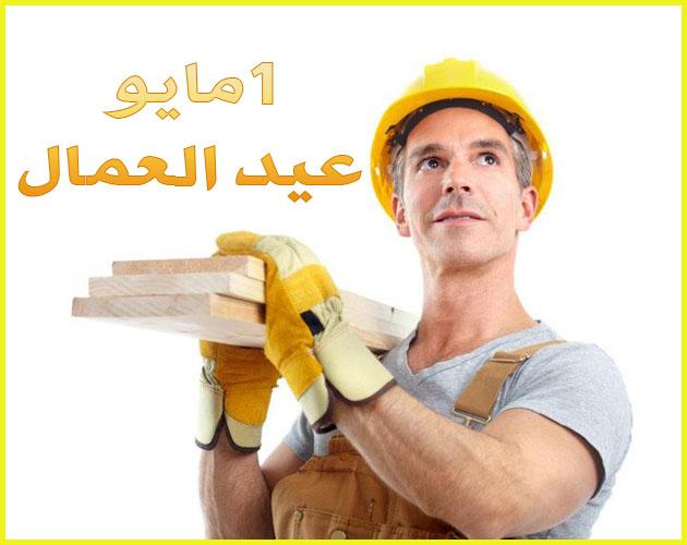 عيد العمال  2014 م وكلمة المستشار عدلى منصور رئيس الجمهوريه  Ooo10