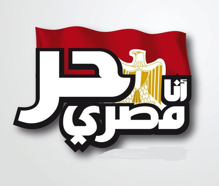 ♠♠♠ مصر و الثورة ♠♠♠    Ouo_uo10