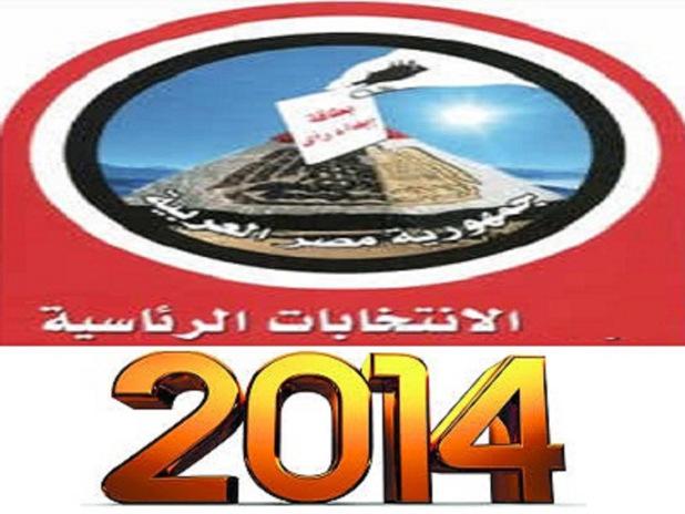 يهيب الحاج رجب الأسيوطى أبناء قريته النزول للإدلاء بأصواتهم في الانتخابات الرئاسية 26 و 27 مايو 2014 م .  Ouoooo10