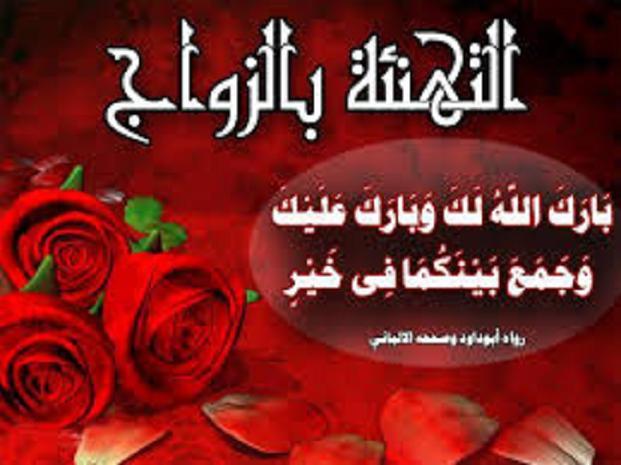 تهنئة بالزفاف لكريمة / حمدي محمود عثمان حسين Ouousu16