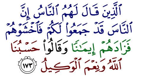 خوف الجبناء..؟؟ Quran-10