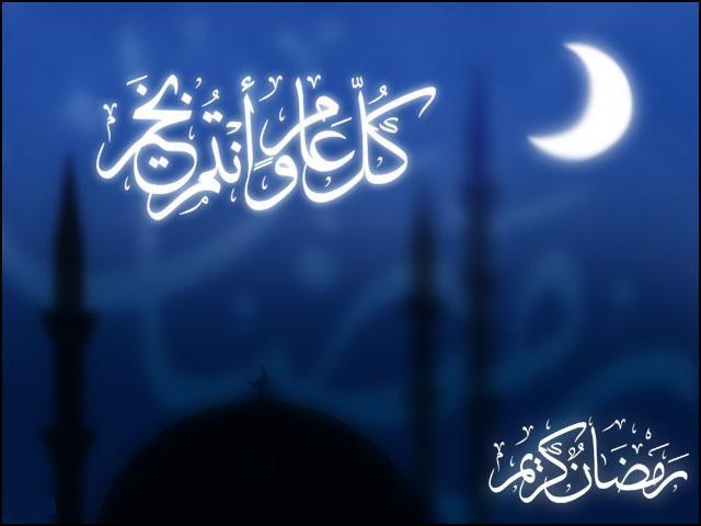 تهنئة  رجب الأسيوطى بمناسبة قدوم شهر رمضان  1438 هـ / 2017 م  Ramada10