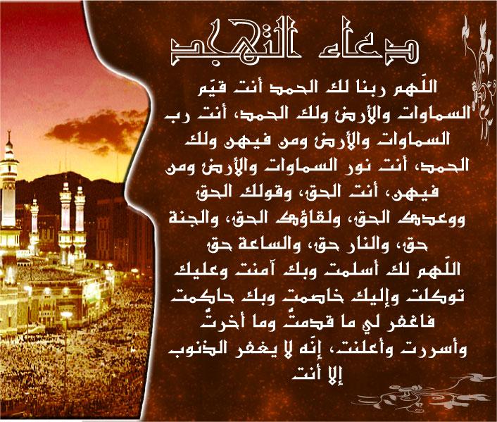 صلاة التراويح في شهر رمضان. Y-ou10