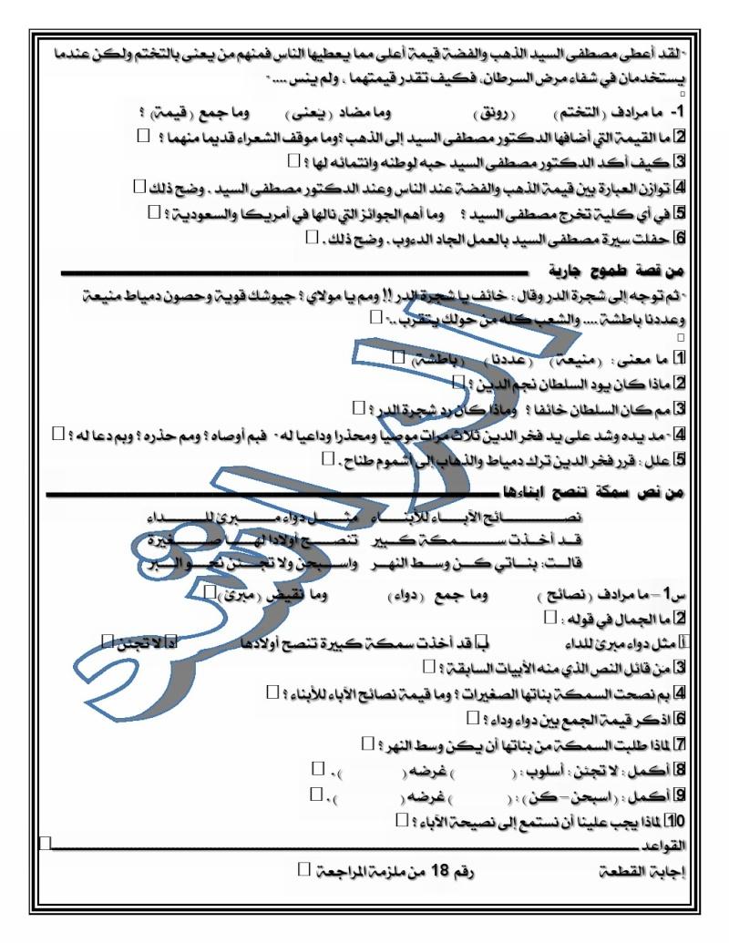اختبار  محمد   5-5-2014 000110