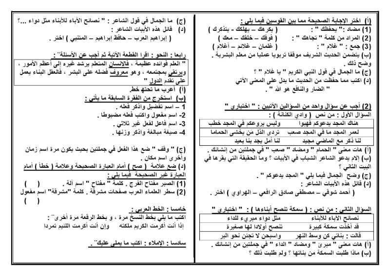 اختبار اسكندرية  2014 000210