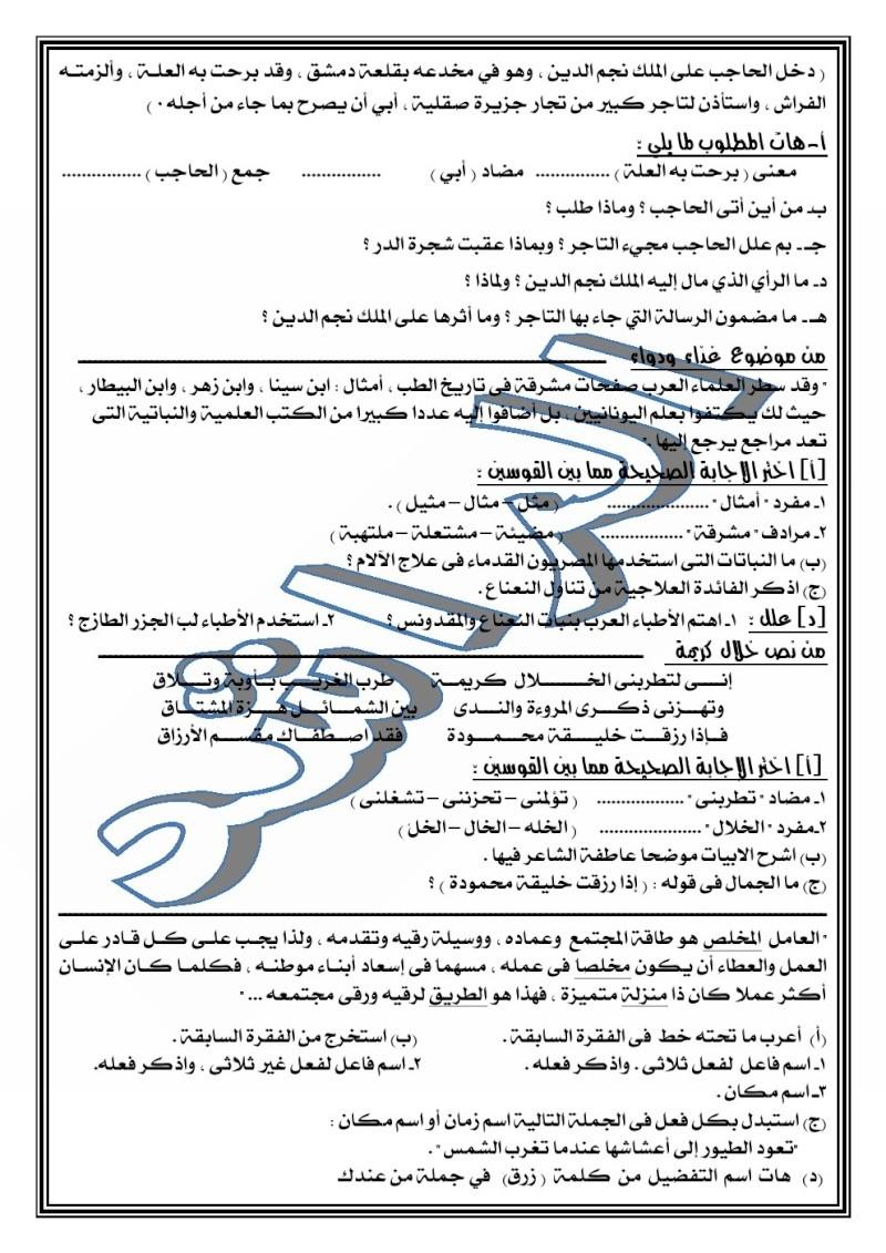 اختبار  محمد   2-5-2014 Oooooo12