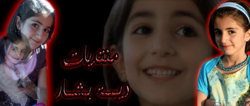منتديات ديمه بشار