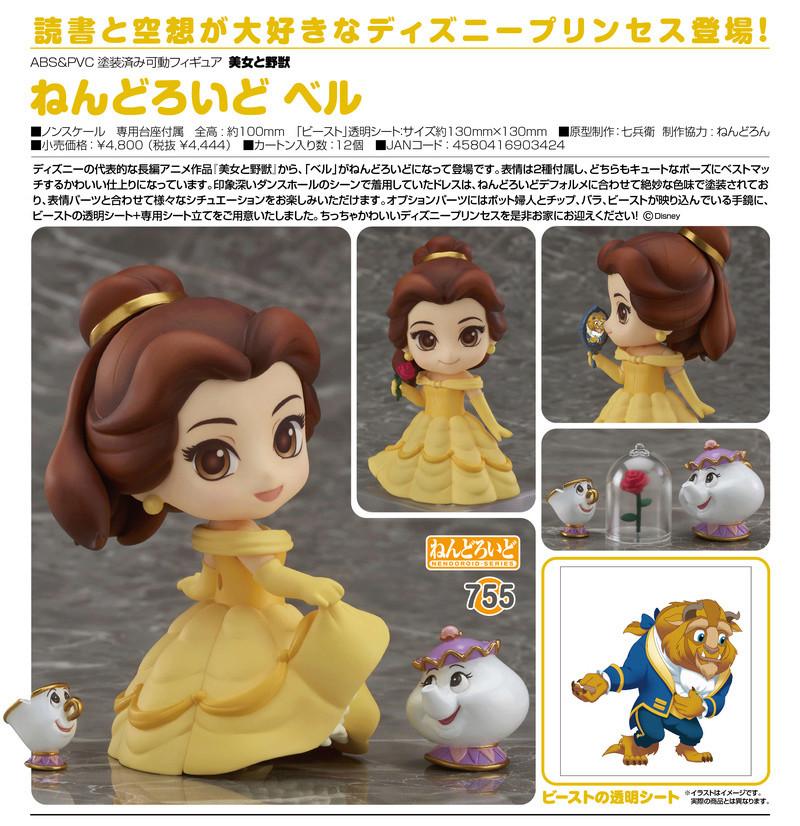 DISNEY & PIXAR Nendoroid Belle10