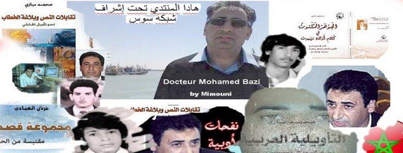 Logo Forum Dr Mohamed Bazzi Ouled Mimoune Dr_baz11