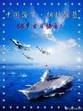 Type 001 (ex Varyag) - Porte-Avions STOBAR - Page 23 Liaofa10