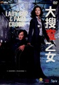 Affiches Films / Movie Posters  COP (FLIC) Lady_c10