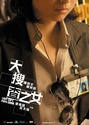 Affiches Films / Movie Posters  COP (FLIC) Lady_c11
