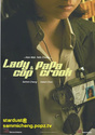 Affiches Films / Movie Posters  COP (FLIC) Lady_c12