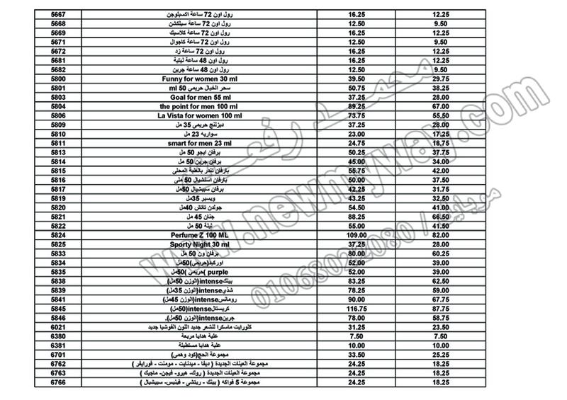 بيان اسعار منتجات ماى واى في شهر ابريل 2017  << سعر الكتالوج - سعر العضو - عدد النقاط >> 11_o13