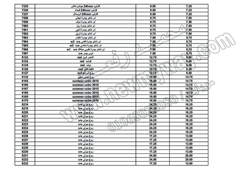 بيان اسعار منتجات ماى واى في شهر ابريل 2017  << سعر الكتالوج - سعر العضو - عدد النقاط >> 13_o13