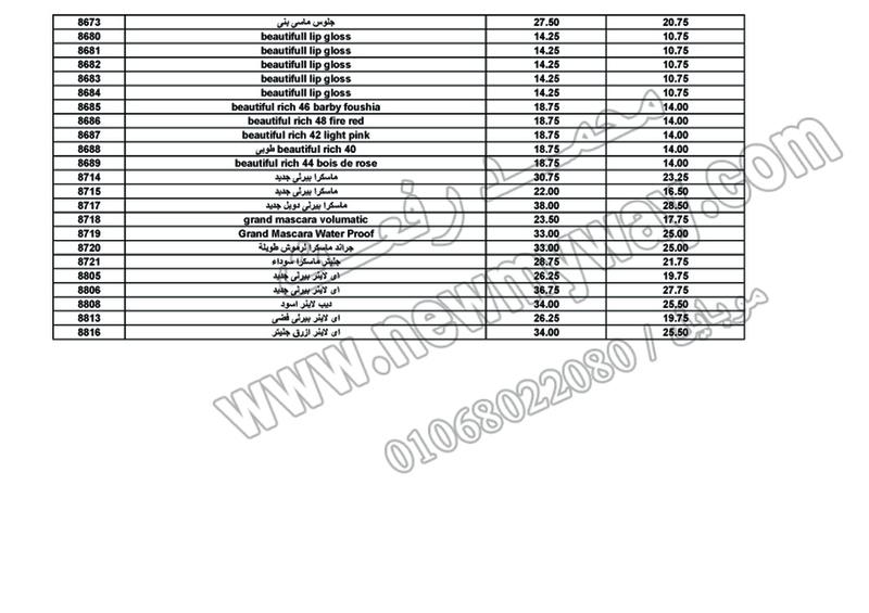 بيان اسعار منتجات ماى واى في شهر ابريل 2017  << سعر الكتالوج - سعر العضو - عدد النقاط >> 15_o12