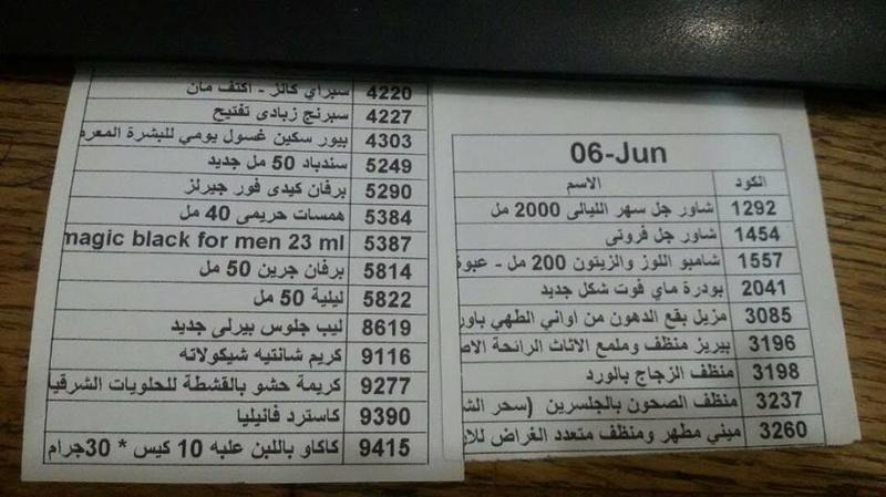 منتجات ماى واى التى توفرت اليوم الثلاثاء 6-6-2017   بفرع السيوف 316