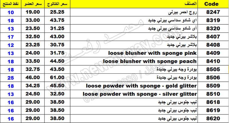 بيان اسعار منتجات ماى واى في شهر مارس 2017  << سعر الكتالوج - سعر العضو - عدد النقاط >> 35_o11