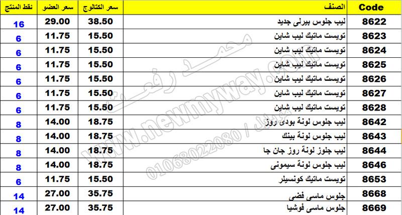 بيان اسعار منتجات ماى واى في شهر مارس 2017  << سعر الكتالوج - سعر العضو - عدد النقاط >> 36_o11