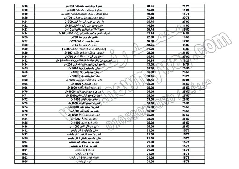 بيان اسعار منتجات ماى واى في شهر ابريل 2017  << سعر الكتالوج - سعر العضو - عدد النقاط >> 3_o14