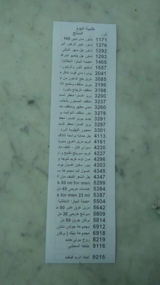 منتجات ماى واى التى توفرت اليوم الثلاثاء 6-6-2017   بفرع محرم بك 521