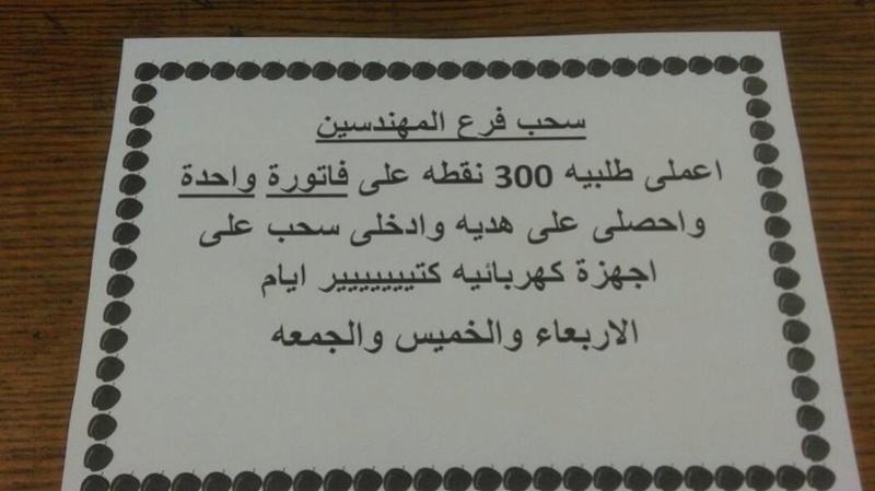 سحب فرع المهندسين  الاربعاء والخميس والجمعه 15و16و17 مارس 2017 9611