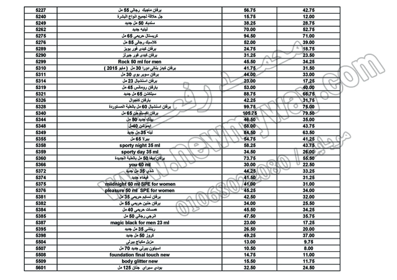بيان اسعار منتجات ماى واى في شهر ابريل 2017  << سعر الكتالوج - سعر العضو - عدد النقاط >> 9_o13