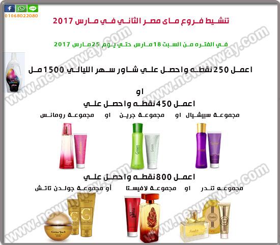 تنشيط فروع ماى مصر الثاني في مارس 2017  في الفتره  من السبت 18 مارس  حتي يوم 25 مارس 2017 Ooa_oo14