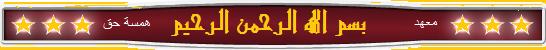 كود وضع لقب للمديرالمنتدى واختيار الون المناسب له مقدم من*hamsa-haq* Fs111010