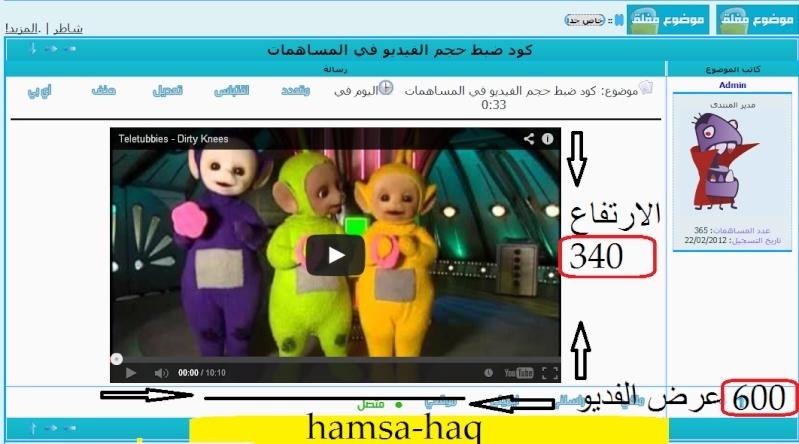حصرى : كود التحكم فى حجم الفيديو فى منتداك Hjh10