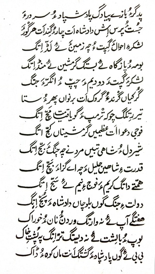 Mullah Ababegar - Dad Shah Poetry 1111