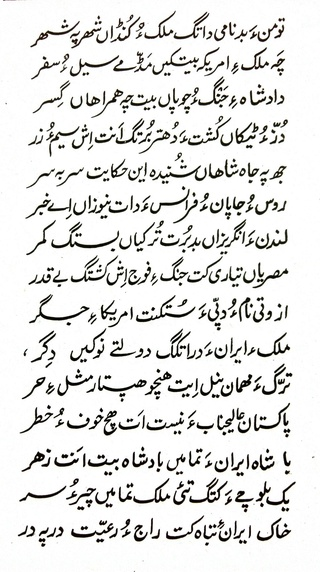 Mullah Ababegar - Dad Shah Poetry 1311