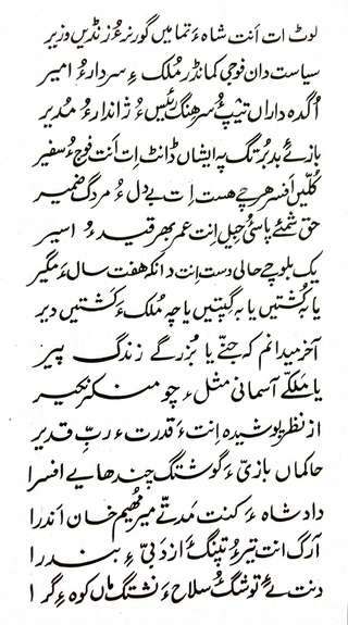 Mullah Ababegar - Dad Shah Poetry 1411