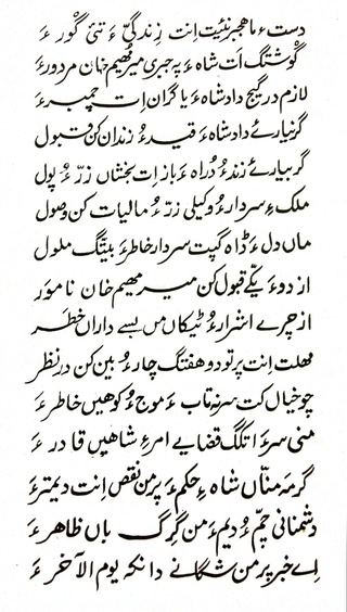 Mullah Ababegar - Dad Shah Poetry 1511
