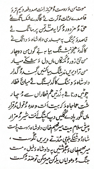 Mullah Ababegar - Dad Shah Poetry 1611