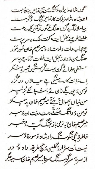 Mullah Ababegar - Dad Shah Poetry 1711