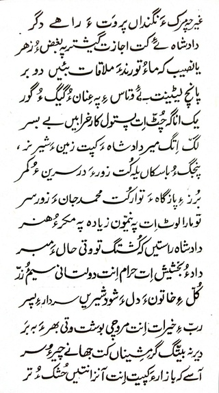 Mullah Ababegar - Dad Shah Poetry 1811