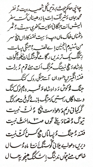 Mullah Ababegar - Dad Shah Poetry 1911