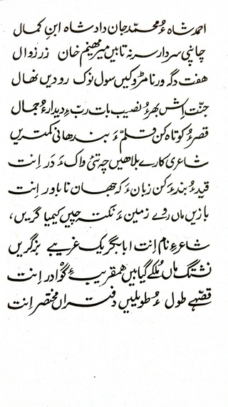 Mullah Ababegar - Dad Shah Poetry 2011
